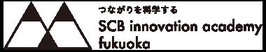 SCB イノベーションアカデミー